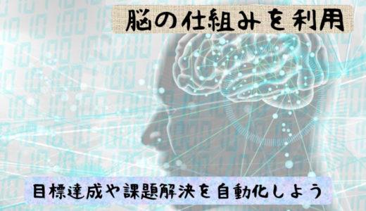 脳のしくみを利用して目標達成や課題解決を自動化で進める方法【NLP・脳科学】