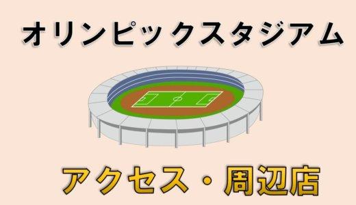 【新国立競技場・会場】東京オリンピックスタジアムへのアクセス方法と周辺の飲食店の情報まとめ