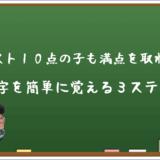 テスト10点の子が満点を取れるようになる漢字を簡単に覚える3ステップを小学校教師が解説!