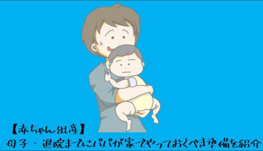 【赤ちゃん出産】母子・退院までにパパが家でやっておくべき準備を紹介