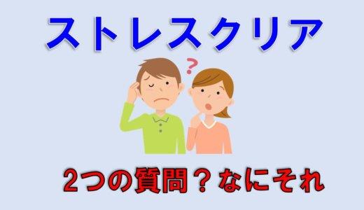 【ストレスクリア】2つの質問だけで悩みを解決するコーチングとは?概要や仕組みを解説