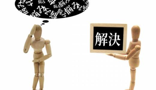 【NLP】ポジションチェンジで同僚・友人・家族のトラブルが改善!そのやり方と概念を解説