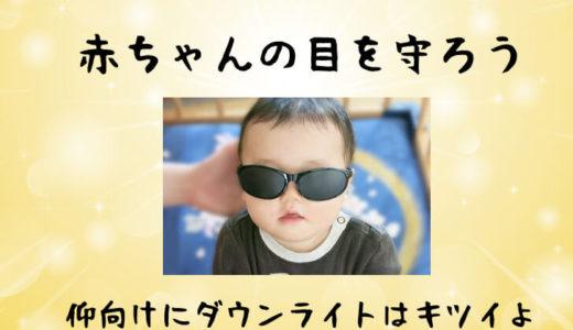 仰向けの赤ちゃんには眩しい照明!ダウンライトから目を守る対策と方法