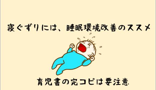 赤ちゃんの睡眠不足を改善/育児書通りのやり方に潜む落とし穴に注意!!