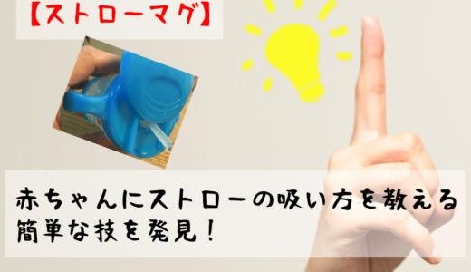 【ストローマグ】赤ちゃんにストローの吸い方を教える簡単な技を発見!