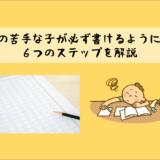【小学生】作文の苦手な子が必ず書けるようになる6ステップを小学校教諭の技を伝授