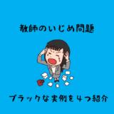 【教師が告白】神戸の教師いじめ問題は氷山の一角/学校のブラックな実例を4つ紹介