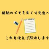 【教師あるある】メモを書いてもすぐなくす教師に役立つ便利グッズはこれ!