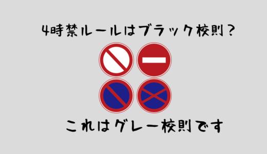 【岐阜県中学校のブラック校則】4時禁ルールがブラックでない理由を小学校教師が解説