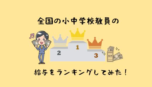 最新・小中学校教員の給与ランキング!1位と最下位の差は4万円強【現役教師が解説】