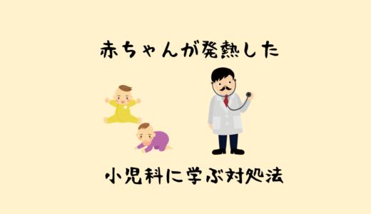 【1歳未満の赤ちゃん】初めての発熱の際に失敗した経験と小児科医に学んだ対処法