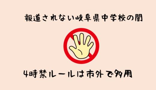【4時禁ルール】報道されない岐阜県の中学校ブラック校則の実態と闇!教師の視点から解説