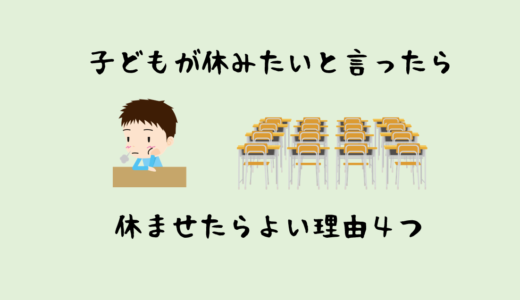 子供が学校を休みたいと言ったら休ませても良い理由4つ【小学校教諭の視点】