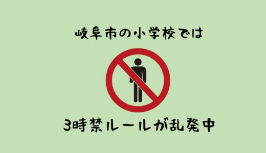 岐阜市の小学校でも4時禁ルール乱発!異様な実態を保護者のリアル談をもとに紹介【ブラック校則】