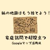 【家庭訪問の悩み解消】紙の地図は捨ててGoogleマップを使えば便利・時短・雨にもマケナイ!