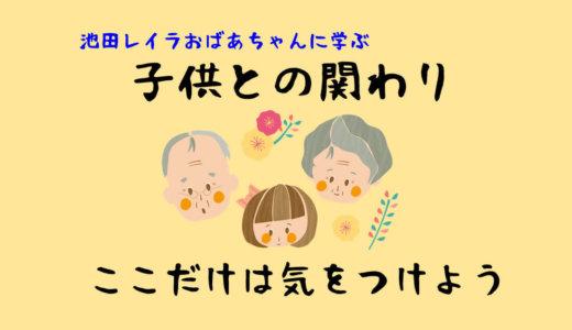 【完熟フレッシュ】レイラおばあちゃんに学ぶやってはいけない子供との関わり方