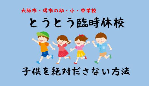 大阪市の幼・小・中学校が臨時休校に!子供を家から出さないようにする方法9選