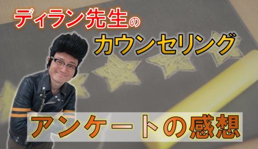 ディラン先生の無料カウンセリングのアンケート【パート2】人生好転しまっせ!