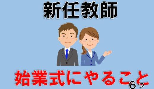 【新任教師】担任が始業式にやること6選!準備が1年の運命を左右する