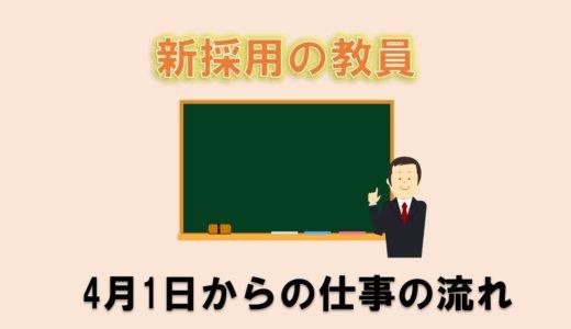 新採用・教員になったら4月1日から何をするのか【教員10年目が解説】
