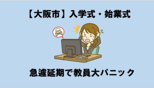 【大阪市立学校】入学式、始業式は延期、登校日は中止決定で現場は混乱!!