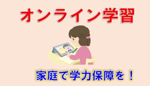 【休校中の子供の学力保障】各家庭で始めるオンライン学習塾サイト紹介