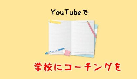 Youtubeで学校教育にコーチングを広められたらいいなぁくらいの意気込みで始めます