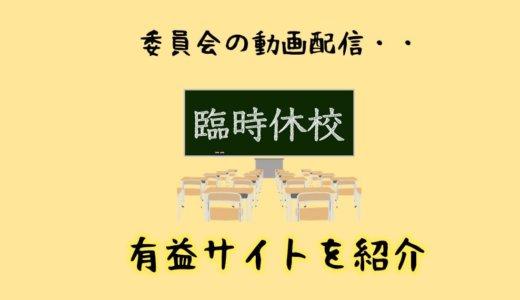 教育委員会の動画配信は頼れない【有益なオンライン学習サイトを紹介】