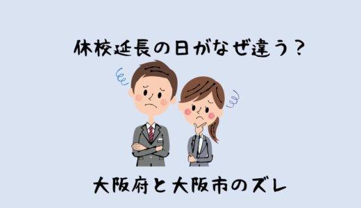 大阪市と大阪府で休校延長日のズレが生じた不思議を現役教諭が分析