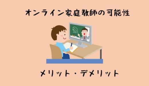 小学生もネット学習が主流になる【オンライン家庭教師はアリかナシか】