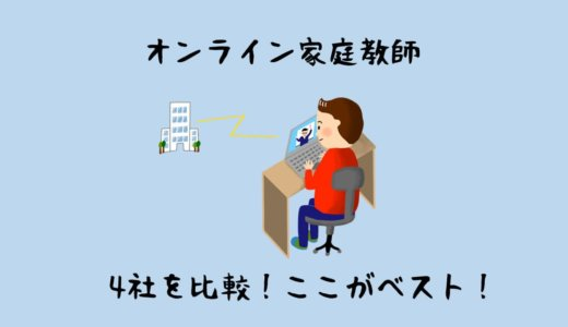 話題のオンライン家庭教師4社を徹底比較【教員のおすすめはココ!】