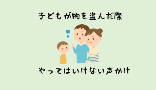 子どもが物を盗んだ際の指導【やってはいけない声かけの仕方】