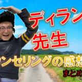 ディラン先生のコーチング&カウンセリング【感想まとめ】